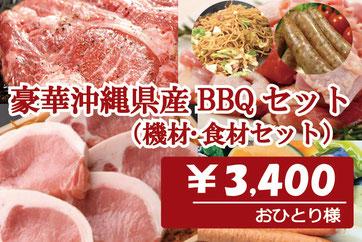 豪華沖縄県産BBQセット