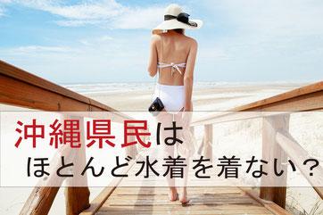 沖縄県民は水着をほとんど着ない