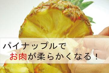 パイナップルでBBQ肉が柔らかくなる。