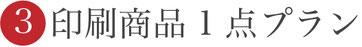 【③印刷商品1点プラン】