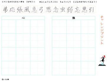 東京の硬筆教室の小学生用テキストです。手本を見て書くだけではなく自分で応用する力を養います。