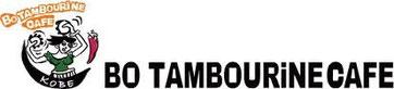 ボ・タンバリンカフェ