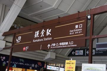 鎌倉駅に到着!!どんな出会いがあるのでしょうか