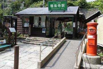 今日も天気に恵まれました。極楽寺駅からスタートです!!
