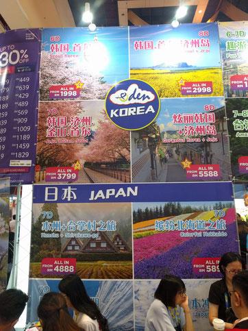 この旅行会社でも韓国が上、日本が下の場所に掲示されていた。