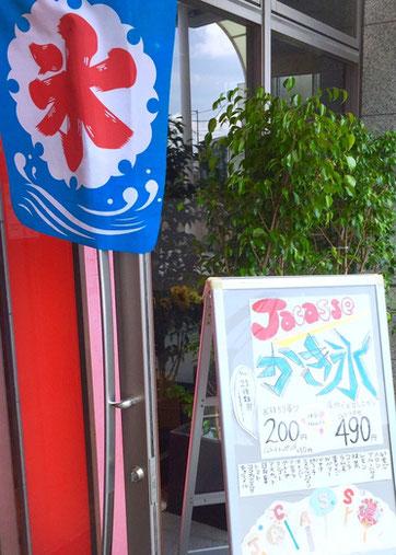 なべ祭り:ジャカッセ高岡店