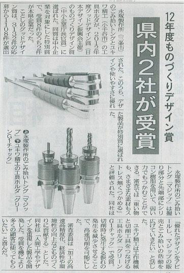新潟日報社121212