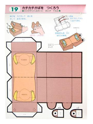 Kuman japanisches Bastelbuch