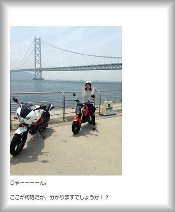 ブログ『嫁、バイクに乗る。~その3~』より