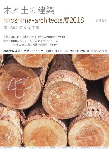 木と土の建築展 木
