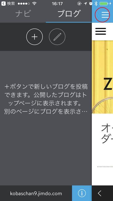 Jimdoアプリブログ下書き