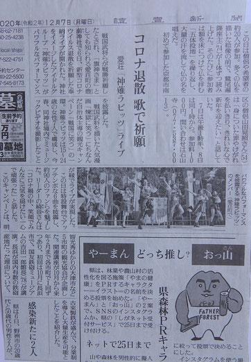 読売新聞(令和2年12月7日)