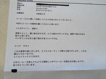 平成26年1月22日 愛知県 男性 メールにて