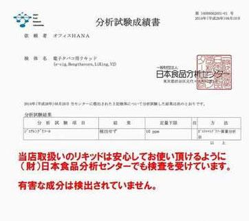 VAPE電子タバコのリキッドの日本食品分析センター検査結果
