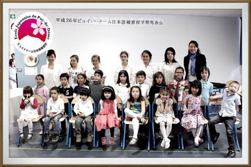 Ecole japonaise, Massillon