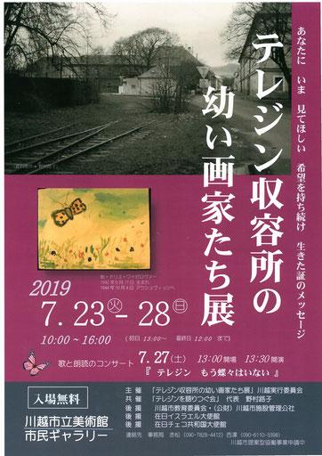 7月23日(土)~28日(日)川越市立美術館「テレジン収容所の幼い画家たち展」開催