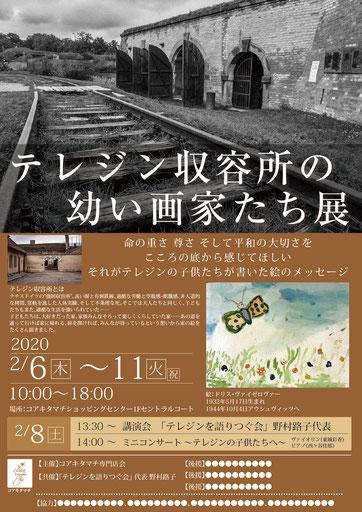 2020年2月6日~11日:兵庫県神戸市コキタマチショッピングセンターにて(チラシは見本です)