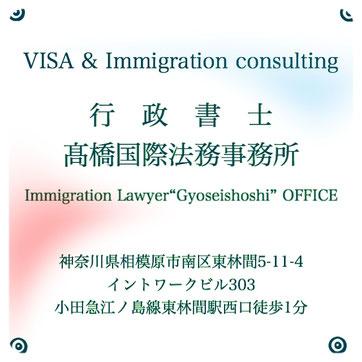 神奈川県厚木市・外国人の在留資格「ビザ」申請手続き・日本国籍取得の為の帰化許可申請サポート!ビザカナ相模原にお任せください!