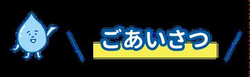 水道のトラブル福井県大野市中原設備ごあいさつ