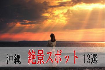 沖縄 絶景 スポット 観光地
