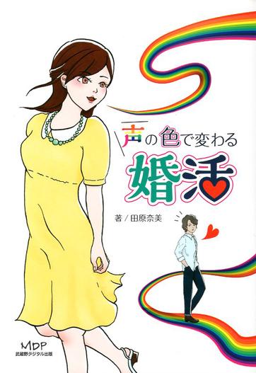 商品名声の色で変わる婚活 田原奈美/著