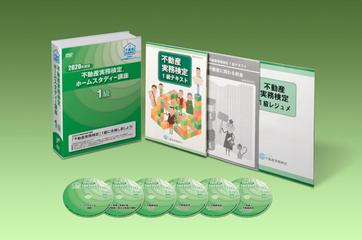 1級ホームスタディー講座DVDとテキスト