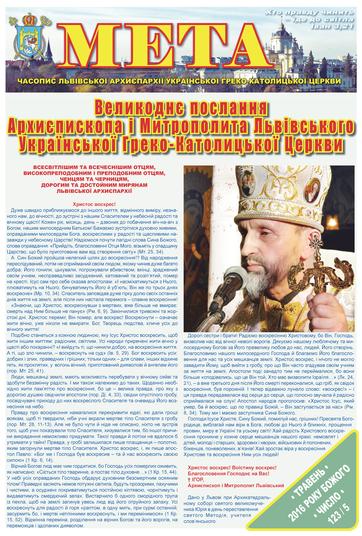 Титульна сторінка Мета № 123/5 – травень 2016 року Божого