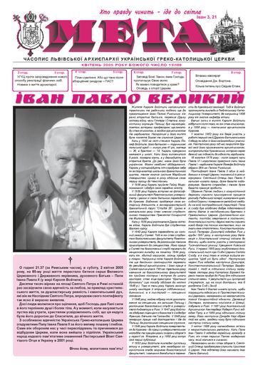 """Титульна сторінка """"Мета"""", квітень 2005 р. Б. № 15\169"""