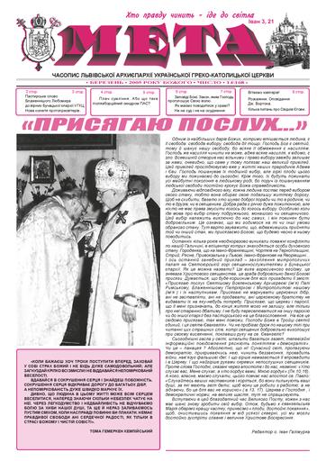 """Титульна сторінка """"Мета"""", березень 2005 р. Б. № 14\168"""