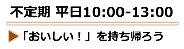 不定期 平日10:00~13:00