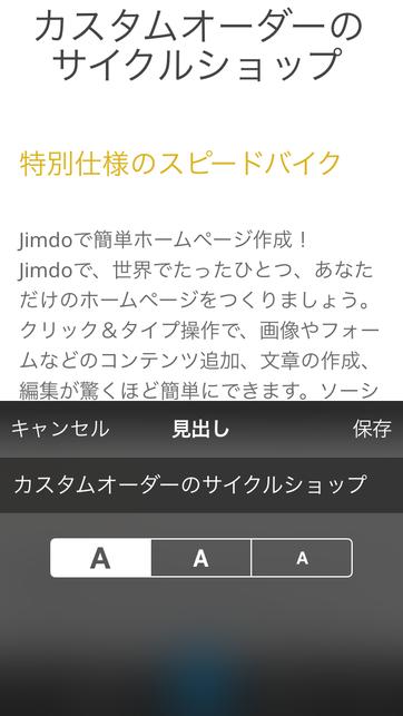 Jimdoアプリ 見出し編集画面