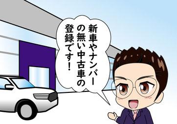 自動車_新規登録_熊本_石原大輔行政書士事務所