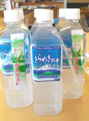 山梨県甲州市で採取した、アルカリイオン天然水にあんしんかぶせ粉末緑茶を溶かしてお飲みください。