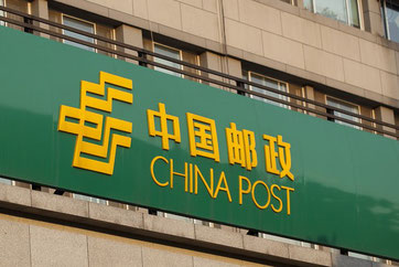 China Post's EMS listing likely to face strong competition