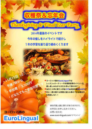EuroLingual 収穫祭&忘年会 (Thanksgiving & Final Year Party)
