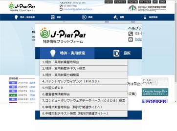 J-PlatPatより