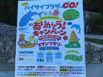 海洋博公園ありがとうキャンペーン