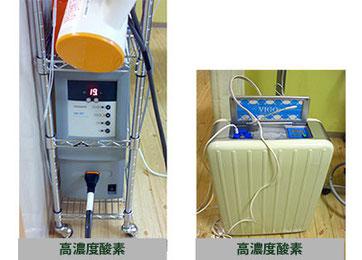 ラジオ波温熱治療器・高濃度酸素