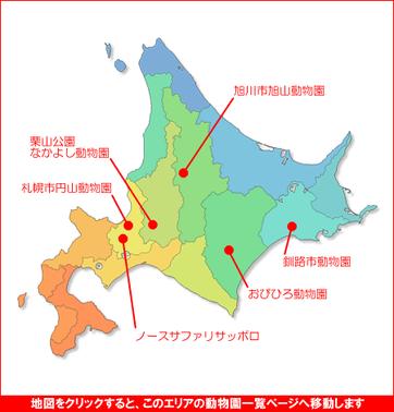 北海道の動物園マップ 動物園一覧 北海道