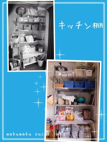 ◆キッチン棚