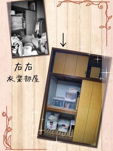 ◆衣装部屋