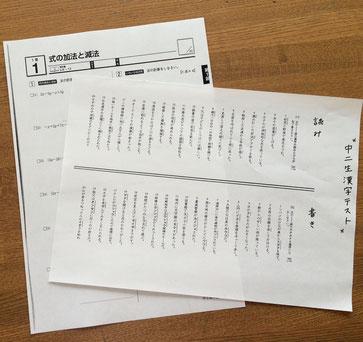 漢字テストと計算テストです!