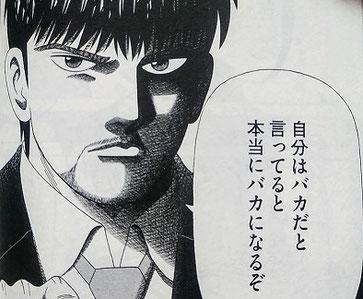 講談社「ドラゴン桜2」11巻より