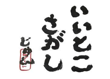 まるかんのお店ひかり玉名店に届いた千葉純一社長の11月の言葉