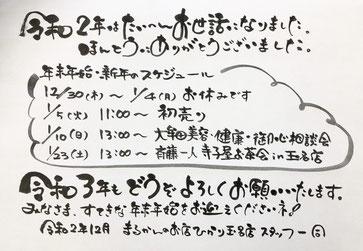 斎藤一人さんの銀座まるかん専門店まるかんのお店ひかり玉名店の年末年始・新年のスケジュールのご案内