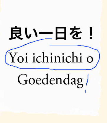 cursus Japans