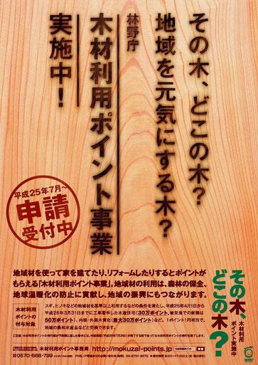津幡町木材利用ポイント