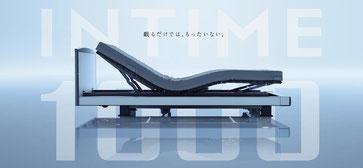 パラマウント電動ベッド・インタイム1000