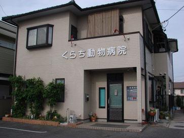 豊田市 くらち動物病院 動物病院外観