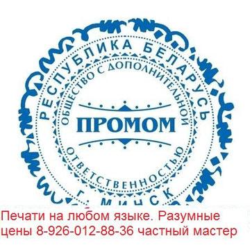 украинские печати